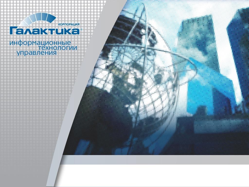 Управление техническим обслуживанием и ремонтом оборудования   Решения Галактики в области ТОиРО: